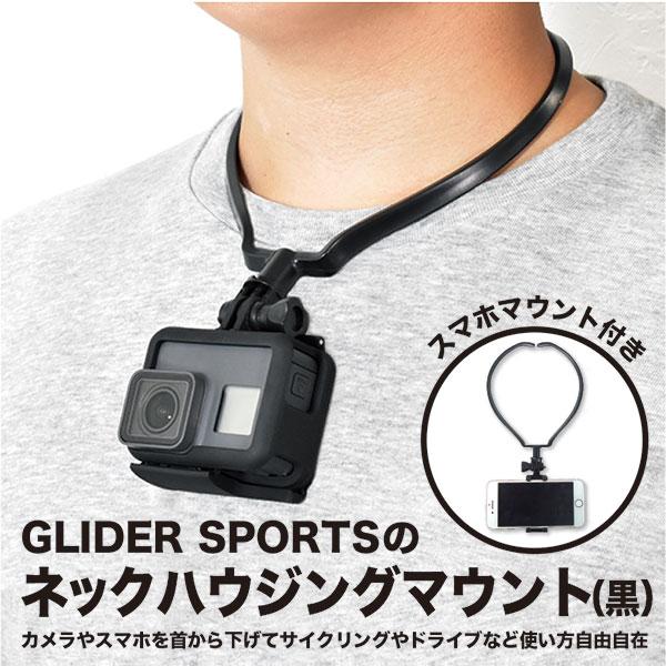 【送料無料】GoPro&スマホ用アクセサリー ネックハウジングマウント 黒 (go218bk)