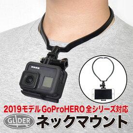 GoPro&スマホ用 アクセサリー ネックハウジングマウント (go218bk) ゴープロ 用 (HERO8/HERO7/Session/Osmo Action/オスモアクション/オズモアクション/アクションカメラ対応) 首 ネック マウント 改良版 2019年モデル 送料無料