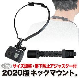 GoPro&スマホ用 アクセサリー ネックハウジングマウント® (go218sp) ネックマウント® 本体&ネックアジャスター セット サイズ調整 拡張 固定パーツ 落下防止 アジャスター ネック 首 (HERO8/Osmo Action/アクションカメラ対応) 2020年モデル 日本製 送料無料