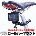 【送料無料】GoPro アクセサリー ロールバーマウント GLD4998gp02