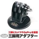 【送料無料】GoPro アクセサリー 三脚 アダプターC GLD5384gp03 HERO/Osmo Action