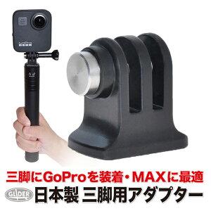 GoPro用アクセサリー・三脚アダプター
