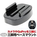 【送料無料】GoPro アクセサリー 三脚 ベースマウント GLD4769gp121