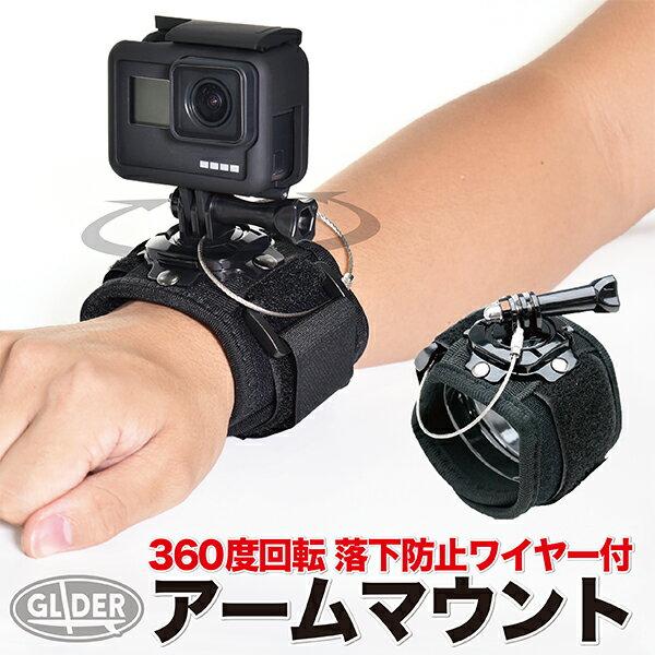 【送料無料】GoPro アクセサリー 回転ハウジングマウント付アームマウントx (gp128x) ゴープロ 腕 手につける