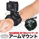 【送料無料】GoPro アクセサリー 回転ハウジングマウント付アームマウントx (gp128x) ゴープロ 腕 手につける Osmo Ac…