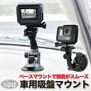 【送料無料】GoPro アクセサリー ベースマウント付吸盤マウント GLD4240gp17
