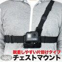 【送料無料】GoPro アクセサリー チェストベースマウント(片掛) GLD4226gp85
