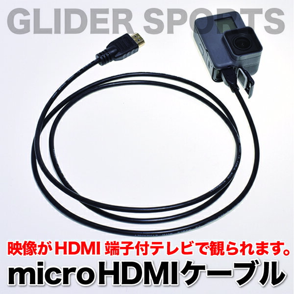 【送料無料】GoPro HERO7Black/HERO6/HERO5/4用 microHDMIケーブル (gso02) テレビ 接続