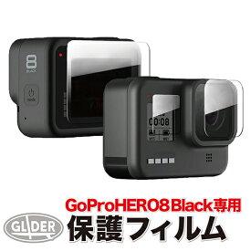 HERO8Black 対応 保護フィルム ハード (mj08) GoPro 用 アクセサリー 液晶保護 フィルム ガラス 液晶フィルム ゴープロ 用 送料無料