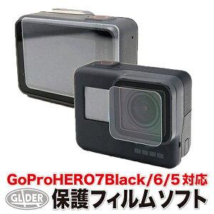 (HERO7Black/HERO6/HERO5 対応) 保護フィルム ソフト (mj25) GoPro 用 アクセサリー ゴープロ 用 送料無料