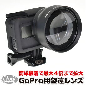 GoPro用 (HERO7Black/HERO6/HERO5対応) 2倍ズームレンズ ×2コンバーター (mj27-52) HERO用望遠レンズ 52mm ゴープロ用 ズーム 望遠 送料無料