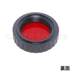 OsmoAction用アクセサリー・レンズフィルター赤
