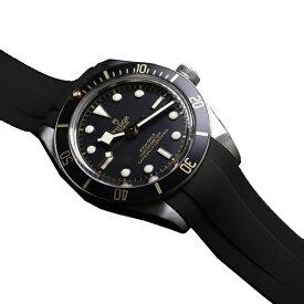 ラバーB【RUBBERB】チューダー【TUDOR】ブラックベイ58(フィフティエイト)39mm専用ラバーベルト【ブラック】 ※時計は付属しておりません。