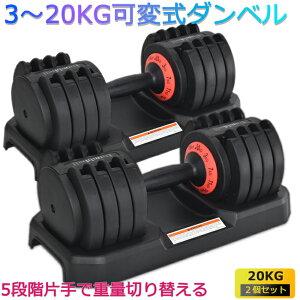 可変式ダンベル 20kg 2個1SET 両腕分 計40kg ダンベル 可変式 ダイヤル 筋トレ ウエイト トレーニング 可変ダンベル 筋トレグッズ ホームジム