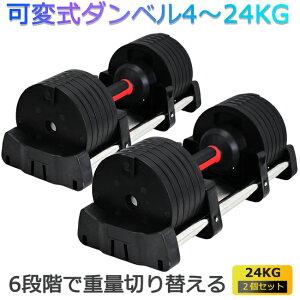 可変式ダンベル 24kg 2個1SET 新商品 特価 両腕分 計48kg ダンベル 可変式 ダイヤル 筋トレ ウエイト トレーニング 可変ダンベル 筋トレグッズ ホームジム