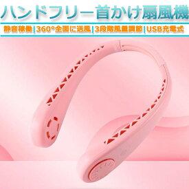 在庫あり USB 充電式ハンズフリー 扇風機 ネックファン ピンク ファン ヘッドホン型 首かけ 肩かけ 小型 FAN 夏 涼しい ポータブル