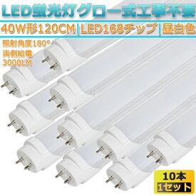 LED蛍光灯 10本 直管形 40W形 120cm 対応 昼白色 5000K G13 3000lm 両側給電 168チップ 照明 ライト グロー工事不要