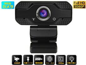 8月中旬前後入荷予定 webカメラ1080P   ウエブカメラ マイク内臓   高画質800万画素テレワーク会議 ビデオ通話 簡単設置USB  Skype Zoom LINE A1