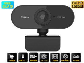 在庫ありwebカメラ1080P   ウエブカメラ マイク内臓   高画質800万画素テレワーク会議 ビデオ通話 簡単設置USB  Skype Zoom LINE 360度回転 A2