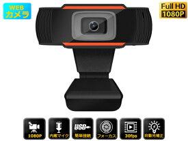 在庫ありwebカメラ1080P   ウエブカメラ マイク内臓   高画質800万画素テレワーク会議 ビデオ通話 簡単設置USB  Skype Zoom LINE A4