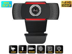 在庫ありwebカメラ1080P   ウエブカメラ マイク内臓   高画質800万画素テレワーク会議 ビデオ通話 簡単設置USB  Skype Zoom LINE A5