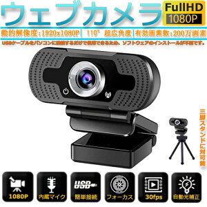 在庫あり webカメラ1080P  ウエブカメラ マイク内臓  高画質800万画素テレワーク会議 ビデオ通話 簡単設置USB  Skype Zoom LINE A9