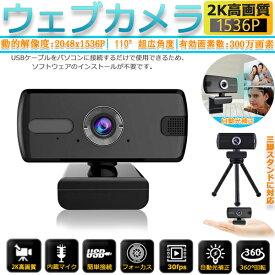 在庫あり ウェブカメラ 1536P 2K 高画質1500万画素 webカメラ360°回転 110°広角 マイク内臓 ウェブカメラ テレワーク会議 ビデオ通話 簡単設置USB  Skype Zoom LINE A6
