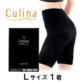 Culina(キュリーナ)Lサイズ 1着【送料無料】寝ている間にヒップトップ最大2.5cmUP!!『 ヒップアップ 』のプロが絶賛した奇跡のヒップアップスパッツ【ネコポス便】