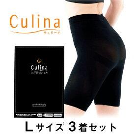 Culina(キュリーナ)Lサイズ 3着セット【送料無料】寝ている間にヒップトップ最大2.5cmUP!!『 ヒップアップ 』のプロが絶賛した奇跡のヒップアップスパッツ【ネコポス便】