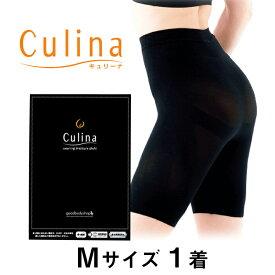 Culina(キュリーナ)Mサイズ 1着【送料無料】寝ている間にヒップトップ最大2.5cmUP!!『 ヒップアップ 』のプロが絶賛した奇跡のヒップアップスパッツ【ネコポス便】