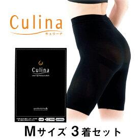 Culina(キュリーナ)Mサイズ 3着セット【送料無料】寝ている間にヒップトップ最大2.5cmUP!!『 ヒップアップ 』のプロが絶賛した奇跡のヒップアップスパッツ【ネコポス便】