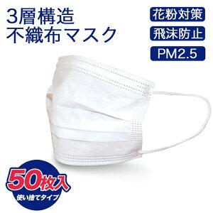 【明日らく対応】【国内発送】マスク不織布マスク50枚入在庫あり使い捨てマスク3層構造男女兼用普通サイズ白マスク使い捨てメルトブローン飛沫対策花粉対策感染症予防
