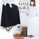 【メール便OK】【訳あり特別価格ご交換・ご返品不可】マキシ スカート