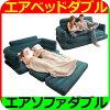 エアベッドダブルエアソファーエアチェアー快適ベッド簡単エアーマット