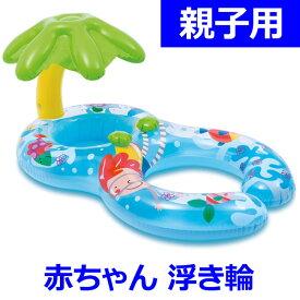 浮き輪 ベビーフロート 足入れ ダブルリング サンシェード付き 赤ちゃん うきわ