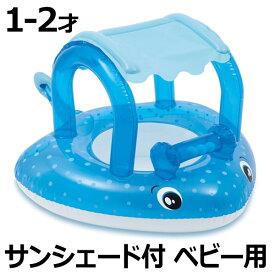 浮き輪 子供用 ベビーフロート 赤ちゃん 浮輪 足入れ うきわ 子供 サンシェード 11キロ プール 海