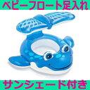 浮き輪 子供用 ベビーフロート くじら 赤ちゃん 浮輪 足入れ うきわ 子供 サンシェード 11キロ プール 海