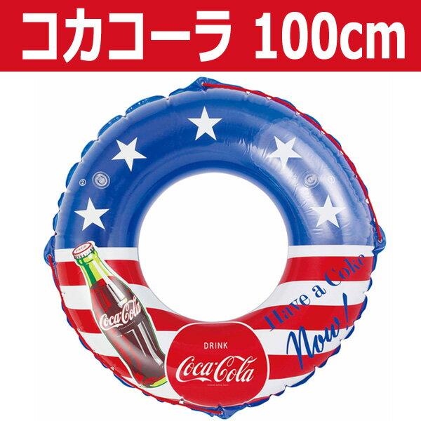浮き輪 大人 子供用 コカコーラ ビッグサイズ フロート 100センチ