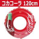 浮き輪 子供 大人用 コカコーラ ビッグサイズ フロート 120センチ