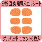 emsジェルシートゲルパッドシックスパック腹筋マシーン交換ジェル1セット6枚入送料無料