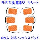 emsジェルシート互換品ゲルパッドシックスパッドジェルシート対応品腹筋用ジェル1セット送料無料