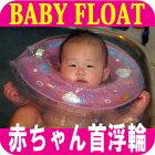 うきわ首リング赤ちゃん浮き輪ベビーフロートお風呂浮輪子供子供用