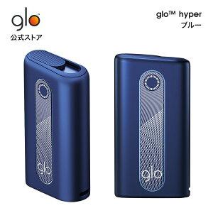 グローハイパー glo(TM) hyper ブルー 加熱式タバコ 本体 たばこ デバイス スターターキット