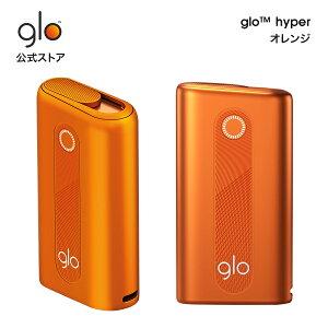 グローハイパー glo(TM) hyper オレンジ 加熱式タバコ 本体 たばこ デバイス スターターキット