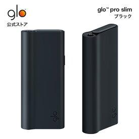 公式 glo(TM) pro slim ブラック 加熱式タバコ 本体 たばこ デバイス グロープロスリム