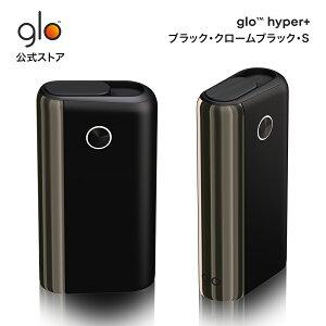 グローハイパープラス glo(TM) hyperプラス ブラック・クロームブラック・S 加熱式タバコ 本体 たばこ デバイス スターターキット グローハイパー プラス