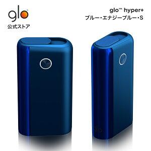 グローハイパープラス glo(TM) hyperプラス ブルー・エナジーブルー・S 加熱式タバコ 本体 たばこ デバイス スターターキット グローハイパー プラス