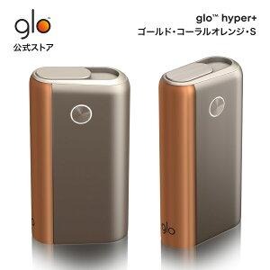 グローハイパープラス glo(TM) hyperプラス ゴールド・コーラルオレンジ・S 加熱式タバコ 本体 たばこ デバイス スターターキット グローハイパー プラス