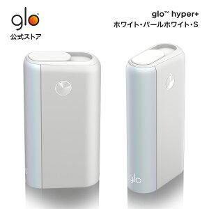 グローハイパープラス glo(TM) hyperプラス ホワイト・パールホワイト・S 加熱式タバコ 本体 たばこ デバイス スターターキット グローハイパー プラス