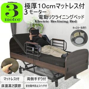【送料無料】マットレス付き 電動ベッド 3モーター 介護向け 介護用ベッド 3モーターベッド 電動リクライニングベッド 介護ベット 電動ベット 昇降 介護ベッド ベット 電動 電動リクライニ